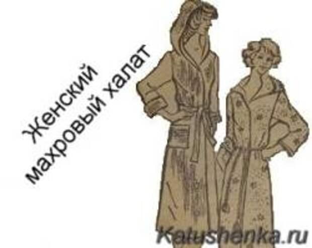 http://katushenka.ru/wp-content/uploads/2010/09/halat01.JPG