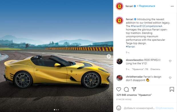 Ferrari представила кабриолет и купе с самыми мощными двигателями