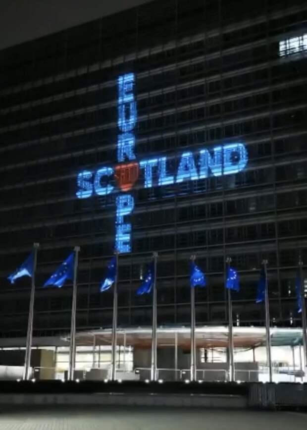 Шотландия вернется в Европу
