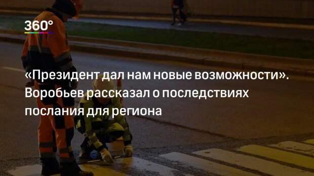 «Президент дал нам новые возможности». Воробьев рассказал о последствиях послания для региона