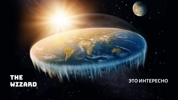 Возможно ли существование плоской Земли и жизни на ней? 4 простых факта