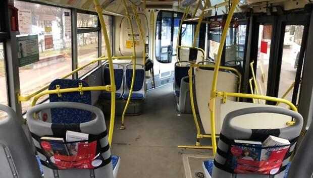 Шесть автобусов запустили в Подольске в рамках акции «Читающий транспорт»