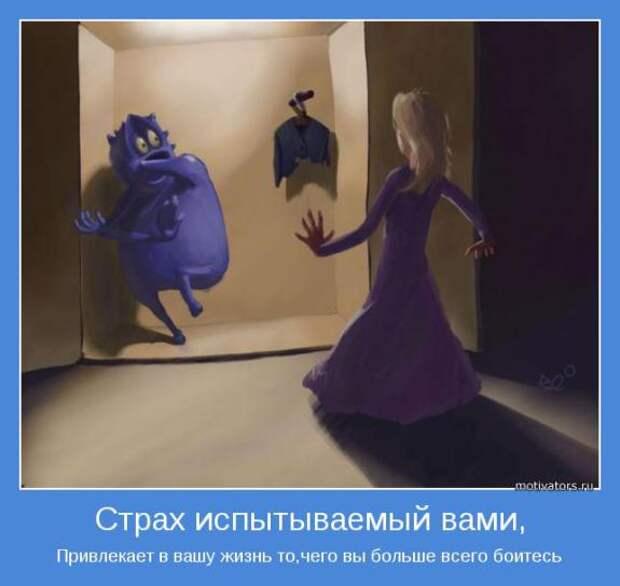 """Притча ,,,Страх неизвестности""""."""