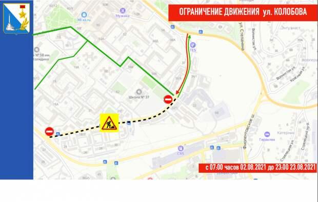 В Севастополе из-за ремонта перекроют одну из улиц