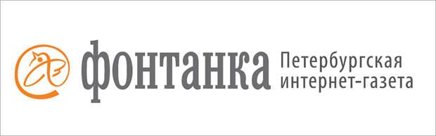 Журналист «Фонтанки» Ермаков ждет пока утихнет история со вбросом