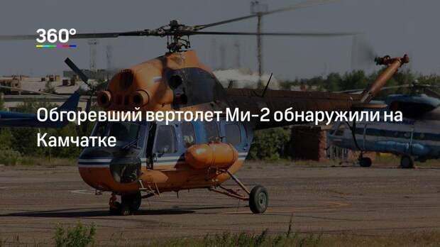 Обгоревший вертолет Ми-2 обнаружили на Камчатке