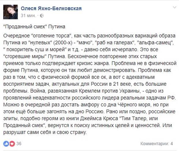 Олеся Яхно сегодня рассматривала торс Путина: Вот результаты анализа