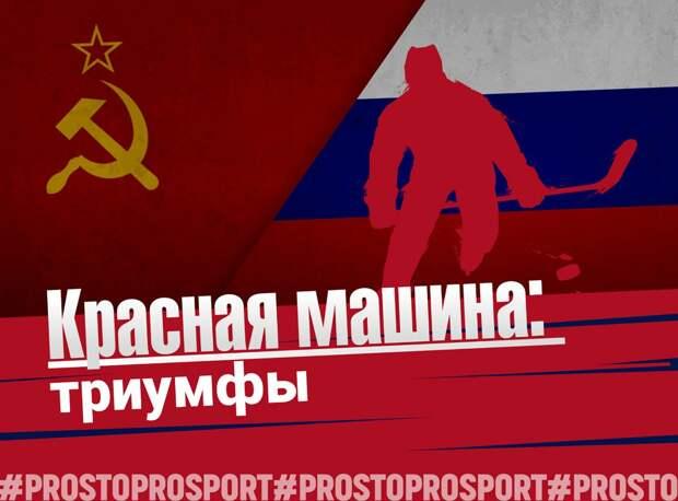 Триумфы «Красной Машины»: ЧМ-1975, 100%-й результат и 90 заброшенных шайб
