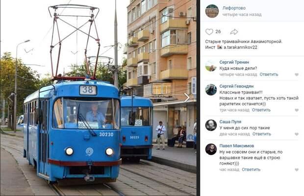 Фото дня: Старые трамвайчики на Авиамоторной