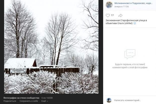 Фото: заснеженная Старофилинская попала в объектив фотографа