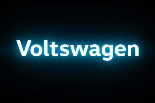 Voltswagen-правда или вымысел и планы немцев захватить рынок.