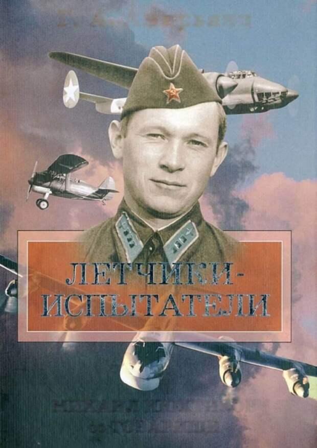 Летчики-испытатели Михаил Нюхтиков со товарищи Часть-35