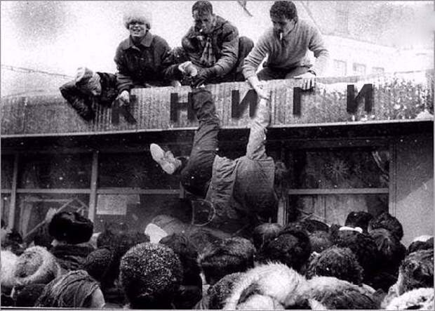 Очередь в СССР за книгами