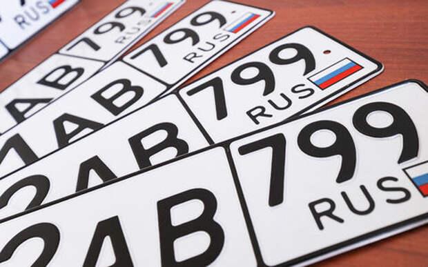 Реформа выдачи номерных знаков — все подробности