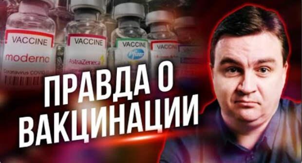Правда о вакцинации /// Правдоруб