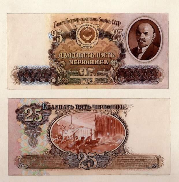 Эскизы лицевой и оборотной сторон билета Госбанка СССР, 25 червонцев. 1942-1943 гг.