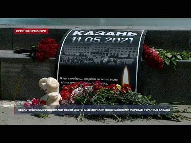 Севастопольцы продолжают нести цветы к мемориалу жертвам теракта в Казани