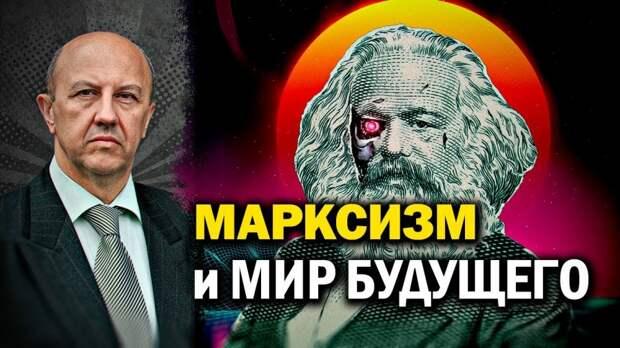 Фурсов - Корчи марксизма