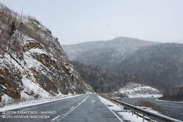 дорога Хабаровск - Ванино. Фото Георгия Никонова