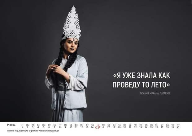 Календарь российским офицерам (2017)