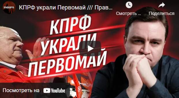 Первомай - праздник солидарности трудящихся