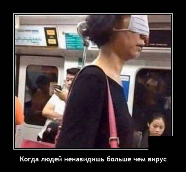Демотиватор про пассажиров метро