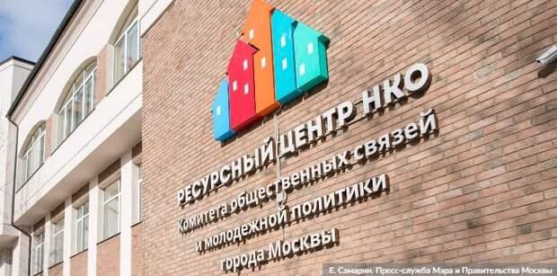 Наталья Сергунина: 25 мая открывается прием заявок от НКО на конкурс грантов Мэра Москвы
