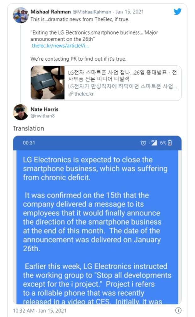 LG закрывает бизнес по производству смартфонов