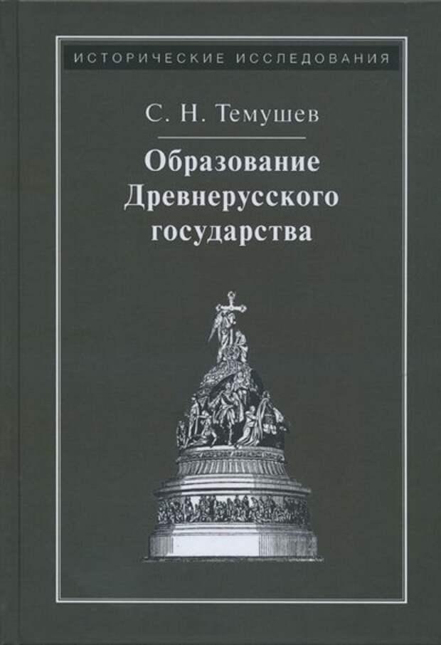 Образование Древнерусского государства.