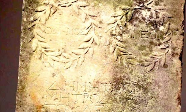 Камень полвека лежал на тропе в саду. Его случайно сдвинули и оказалось, что это артефакт в 2000 лет