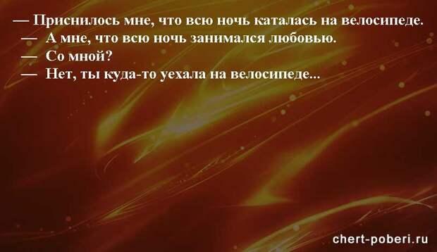 Самые смешные анекдоты ежедневная подборка chert-poberi-anekdoty-chert-poberi-anekdoty-25550327112020-5 картинка chert-poberi-anekdoty-25550327112020-5