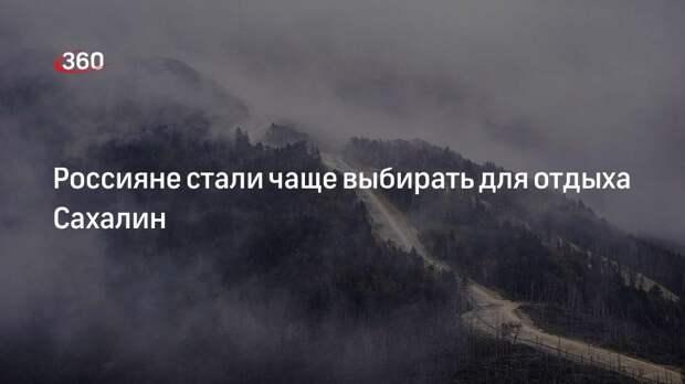 Россияне стали чаще выбирать для отдыха Сахалин