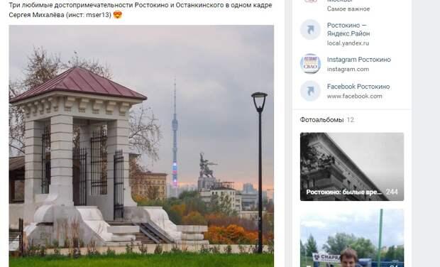 Фото дня: в Ростокине соединились символы разных эпох