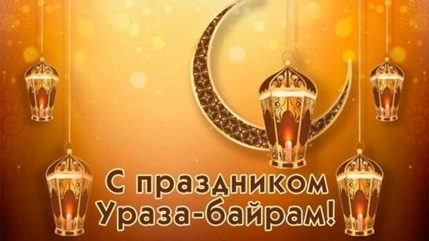 Поздравление руководителей Красноперекопского района с праздником Ураза-байрам.