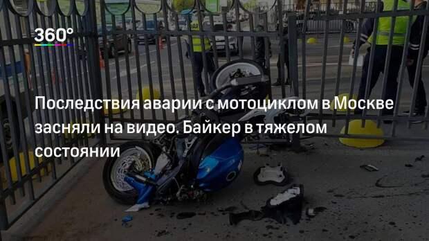Последствия аварии с мотоциклом в Москве засняли на видео. Байкер в тяжелом состоянии