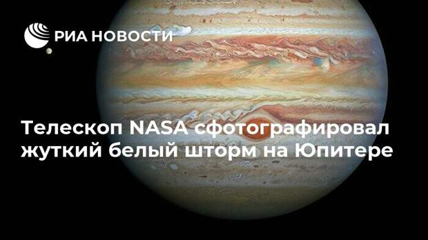 Телескоп NASA сфотографировал жуткий белый шторм на Юпитере