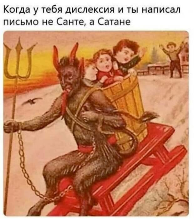 На изображении может находиться: один или несколько человек, текст «когда y тебя дислексия и ты написал письмо не санте, a сатане»