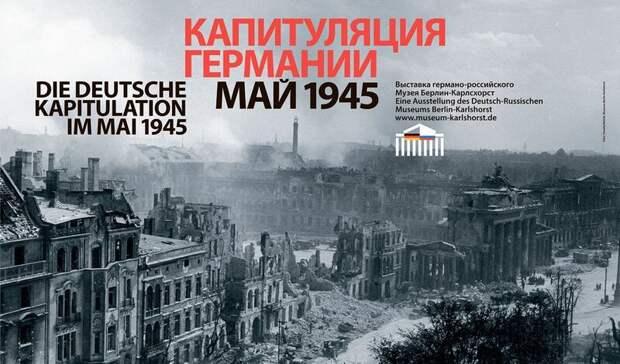 Выставку о капитуляции Германии откроют в центре Волгограда