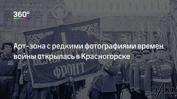 Арт-зона с редкими фотографиями времен войны открылась в Красногорске