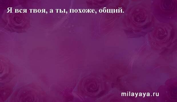 Картинки со статусами. Подборка milayaya-status-milayaya-status-30231112102020-4 картинка milayaya-status-30231112102020-4