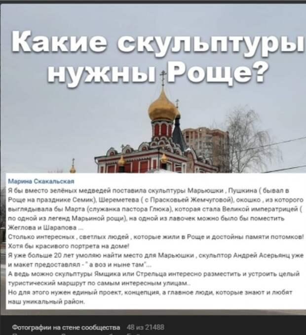 Жители Марьиной Рощи предложили поставить в районе памятник Пушкину и Жеглову