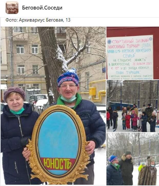 В Беговом районе прошел дворовый хоккейный турнир