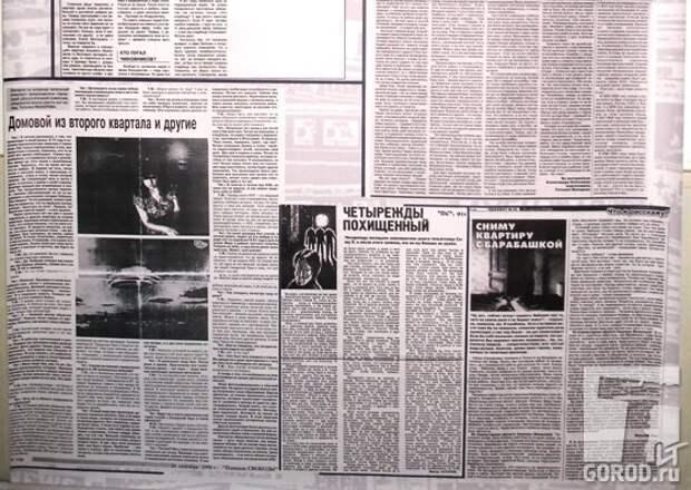 Пресса Тольятти немало писала о полтергейстах