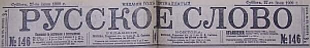 Этот день 100 лет назад. 02 ноября (20 октября) 1912 года