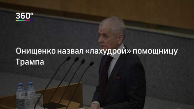 Онищенко назвал «лахудрой» помощницу Трампа