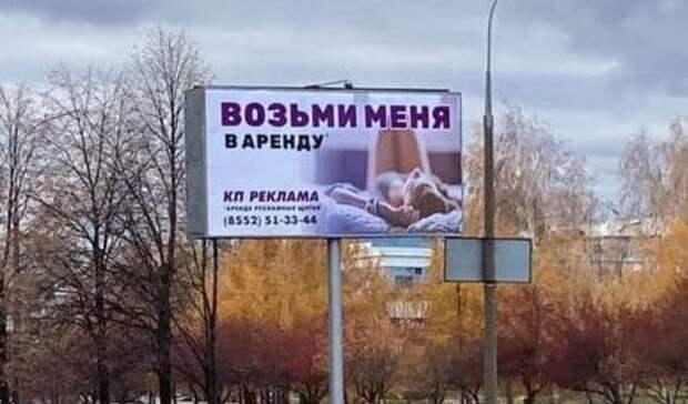 Феминистки возмутились челнинской рекламой