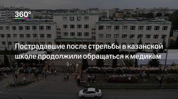 Пострадавшие после стрельбы в казанской школе продолжили обращаться к медикам
