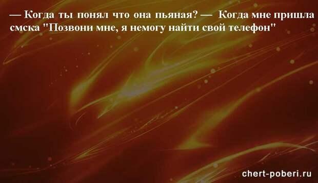 Самые смешные анекдоты ежедневная подборка chert-poberi-anekdoty-chert-poberi-anekdoty-24540603092020-3 картинка chert-poberi-anekdoty-24540603092020-3