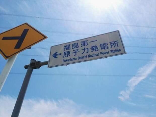 Зона отчуждения АЭС Фукусима сегодня