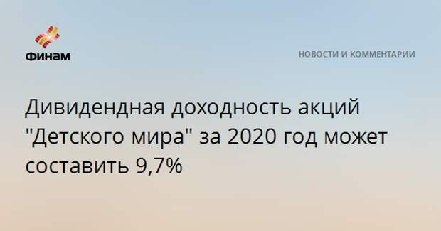 """Дивидендная доходность акций """"Детского мира"""" за 2020 год может составить 9,7%"""